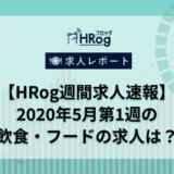 【HRog週間求人速報】2020年5月第1週の飲食・フードの求人は?