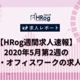 【HRog週間求人速報】2020年5月第2週の事務・オフィスワークの求人は?