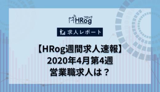 【HRog週間求人速報】2020年4月第4週の営業職求人は?