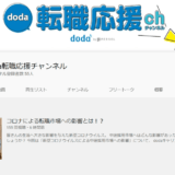 転職サービス「doda」が公式YouTubeチャンネル「doda転職応援チャンネル」を開設