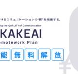 株式会社KAKEAIがリモートワーク専用のマネジメント支援クラウドシステム「KAKEAI Remotework Plan」をリリース、社数限定で無料開放