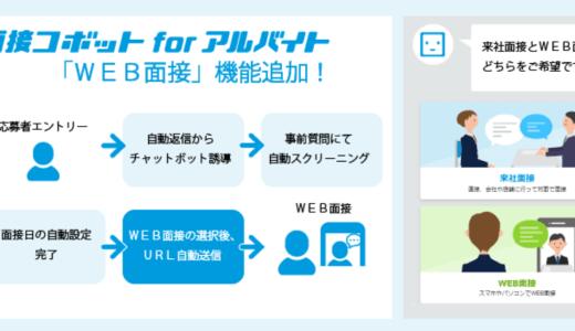 ディップ株式会社提供の「面接コボットforアルバイト」にWEB面接機能が追加
