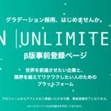 Crown Cat株式会社がグラデーション採用のプラットフォーム 「Unlimited(β版)」の事前登録開始