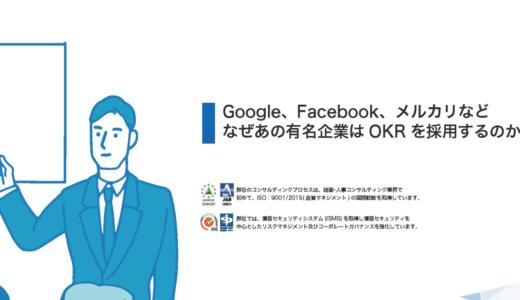 株式会社アクティブアンドカンパニーがOKRの実用的な資料を無償公開