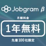 グラム株式会社が採用活動における候補者等の性格可視化する適性検査クラウド「Jobgram」β版リリース
