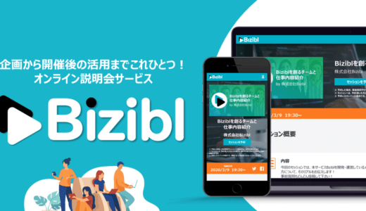 株式会社リンクハック、新卒・長期インターン採用のオンライン説明会ツール『Bizibl』のβ版リリース