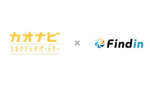 採用ソリューション「Findin」提供のインディバルが「カオナビ コネクテッドパートナープログラム」にコラボレーションパートナーとして参画決定