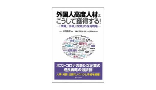 ASIAtoJAPANが書籍『外国人高度人材はこうして獲得する! ―「準備」「手続」「定着」の採用戦略』出版