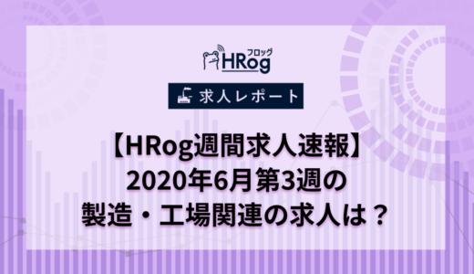 【HRog週間求人速報】2020年6月第3週の製造・工場関連の求人は?