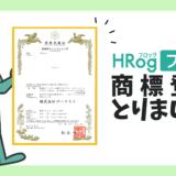 HRog(フロッグ)の商標登録が認可されました!