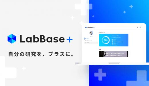 株式会社POLが技術系人材に特化した第二新卒向けの副業・転職サービス『LabBase plus』を正式リリース