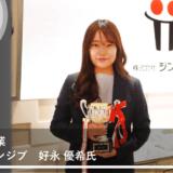 【新卒MVP特集#09】高卒で新人MVP、高校生に夢を与えたい ジンジブ・好永優希氏