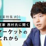 【副業特集#01】複業研究家 西村氏に聞く副業マーケットの今とこれから