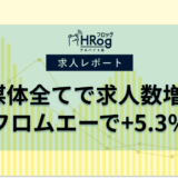 【2020年6月第3週 アルバイト系媒体 求人掲載件数レポート】5媒体全てで求人数増加、フロムエーで+5.3%