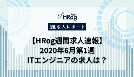 【HRog週間求人速報】2020年6月第1週 ITエンジニアの求人は?