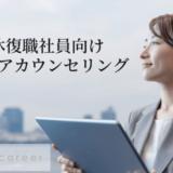 ミートキャリア、法人向けに育休復職社員キャリアカウンセリングサービスを開始