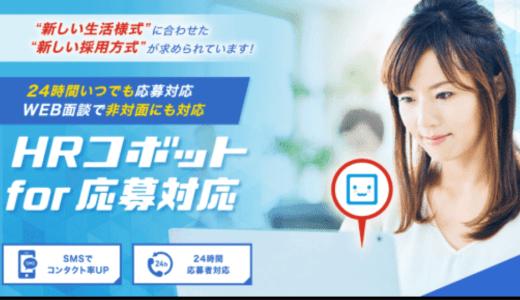 人材派遣会社向け「HRコボットfor 応募対応」提供開始、採用オンライン化に対応