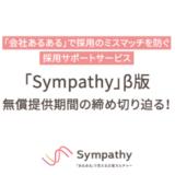 「会社あるある」で企業カルチャーを可視化する採用サポートサービス「Sympathy」β版の無償提供締め切り間近
