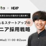 日本最大級のエンジニアコミュニティ「Qiita」、HERP社と共同でスタートアップのエンジニア採用戦略セミナーをオンラインにて開催!