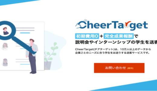 株式会社Cheer、企業の採用ニーズに合った学生を送客する新サービス「CheerTarget」をリリース
