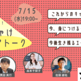 【7月15日開催】オンラインイベント「ぶっちゃけキャリアトーク第二弾」、アクシス株式会社