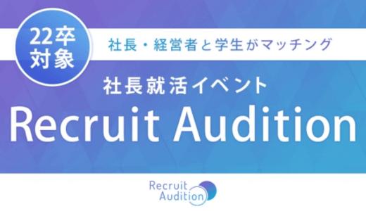 社長・経営者と22卒学生のマッチングイベント『Recruit Audition』を9月よりオンライン開催