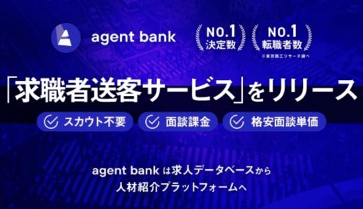 人材紹介プラットフォーム『agent bank』が面談までの工数をゼロにする「求職者送客サービス」を提供開始