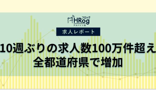 【2020年7月第1週 アルバイト系媒体 求人掲載件数レポート】10週ぶりの求人数100万件超え、全都道府県で増加