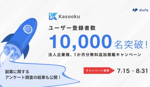 副業マッチングサービス「Kasooku」ユーザー登録者数1万名突破記念キャンペーン開催、副業に関するアンケート調査結果も公開