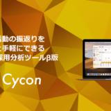 Crown Cat株式会社、クラウド採用分析サービス「Cycon」β版をリリース