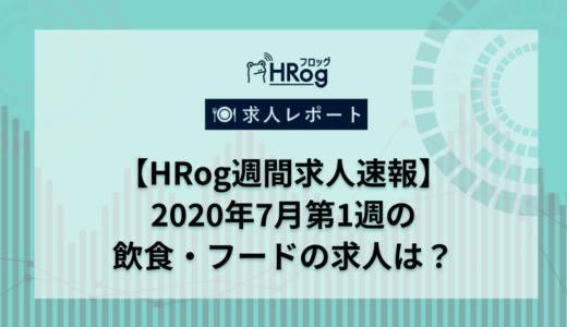 【HRog週間求人速報】2020年7月第1週の飲食・フードの求人は?