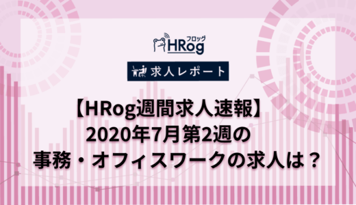 【HRog週間求人速報】2020年7月第2週の事務・オフィスワークの求人は?