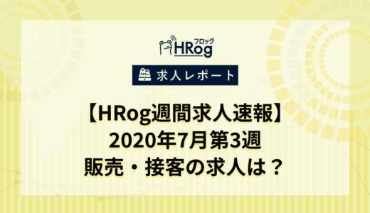 【HRog週間求人速報】2020年7月第3週の販売・接客の求人は?