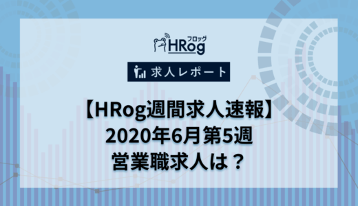 【HRog週間求人速報】2020年6月第5週の営業職求人は?