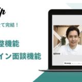 オンラインで全て完結!!「Workship」が面談調整機能とオンライン面談機能をリリース