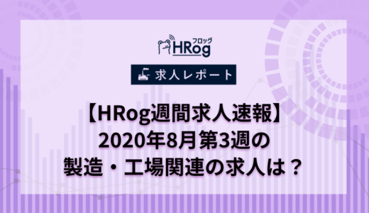 【HRog週間求人速報】2020年8月第3週の製造・工場関連の求人は?