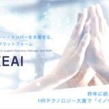 株式会社KAKEAI、経済産業省後援「第5回HRテクノロジー大賞」にて、サービス提供企業の最高賞「イノベーション賞」を受賞