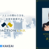 株式会社KAKEAI、「INTERACTION LAB.」を設立。前アクセンチュア執行役員人事本部長の武井章敏氏が所長に就任