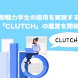 株式会社アスナロ、セールス即戦力学生の採用を実現する「CLUTCH」サービスの運営を開始