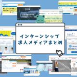 インターンシップ求人メディア78サイトまとめ【2021年最新版】