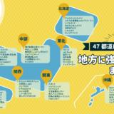 【2021年版】47都道府県・地方に強い求人媒体まとめ【208媒体】