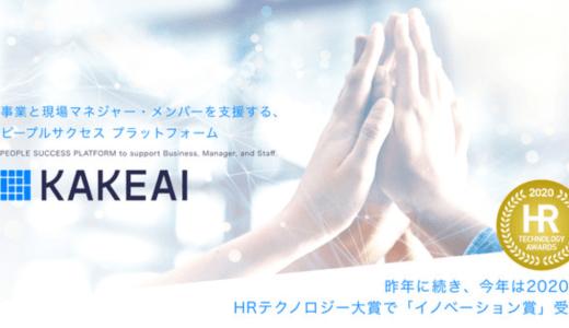 株式会社KAKEAIが『部下自身の将来へ向けて、今の仕事をどう活かすか』という対話を支援する機能を大幅拡充