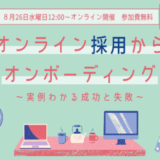 【8月26日開催】「オンライン採用とオンボーディング 実例でわかる成功と失敗 byCBsync」セミナー、株式会社オルトプラス