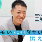 moovy三嶋氏が語るコロナ禍の採用情報発信のあり方