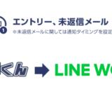 採用管理システム「採用一括かんりくん」、コミュニケーションツール「LINE WORKS」と連携開始