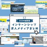 インターンシップ求人メディア78サイトまとめ【2020年最新版】