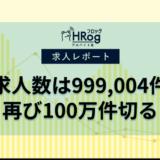 【2020年8月第2週 アルバイト系媒体 求人掲載件数レポート】求人数は999,004件、再び100万件切る