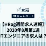 【HRog週間求人速報】2020年8月第1週 ITエンジニアの求人は?