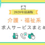 【2020年最新版】介護・福祉系求人サービス25選
