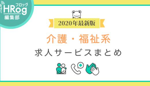 介護・福祉系求人サービス25選【2020年最新版】